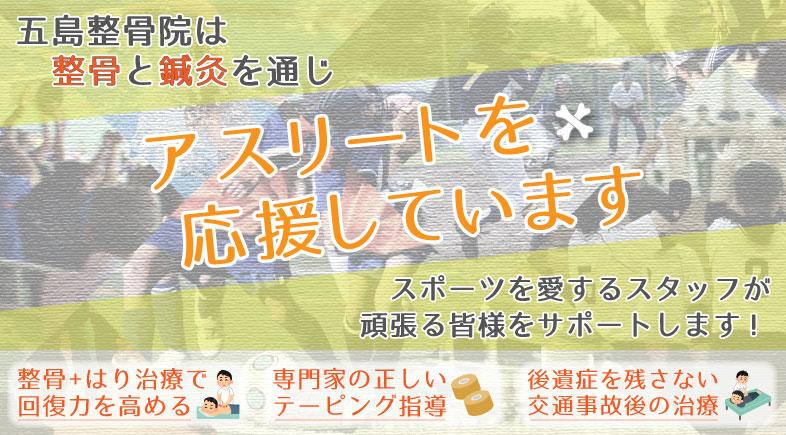 三重県松阪市の整骨・鍼灸治療なら五島整骨院におまかせ